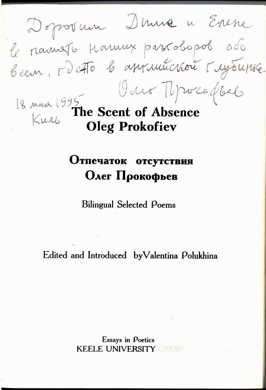 Oleg prokofiev scent of absence.jpg