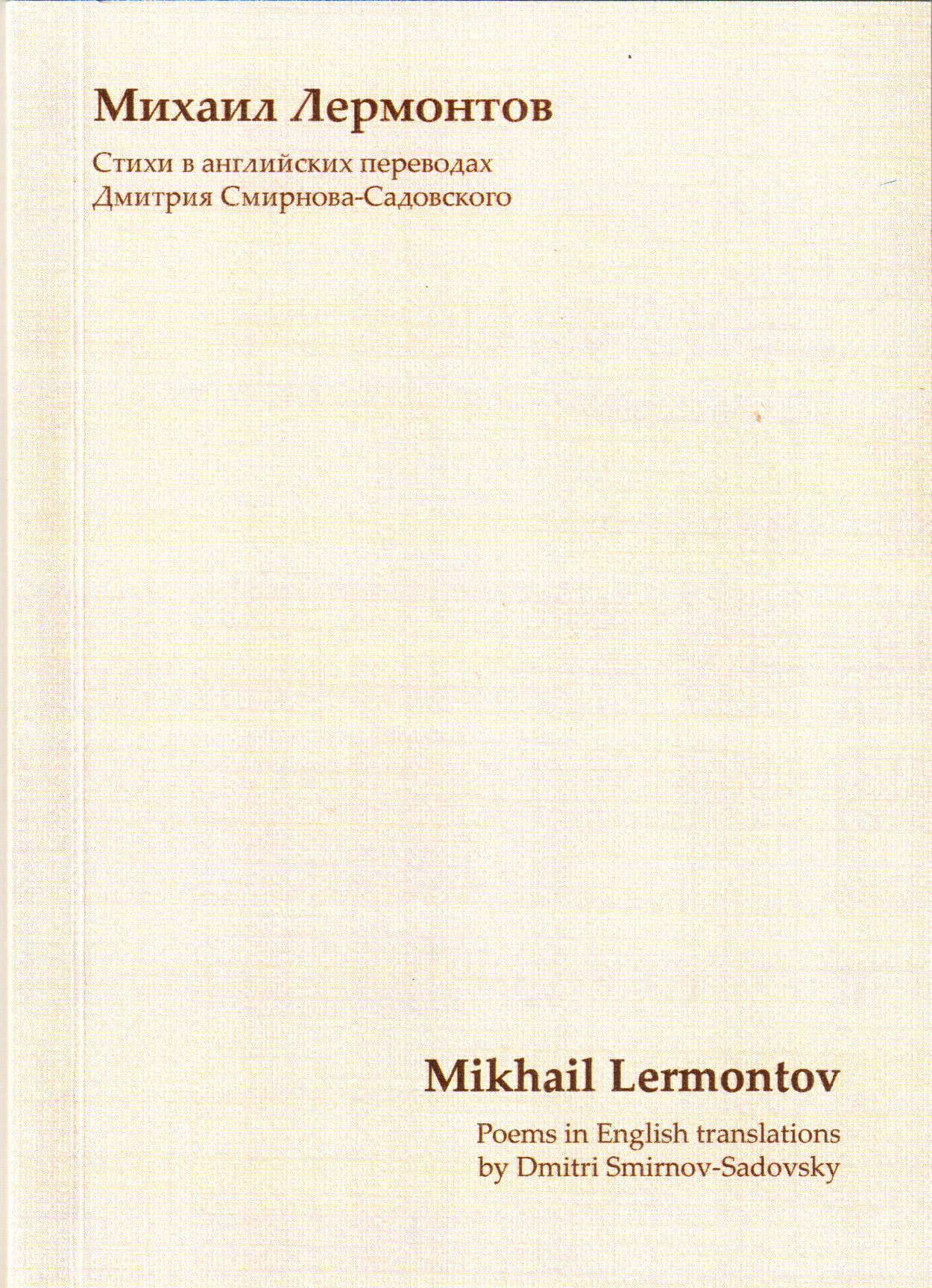 Mikhail Lermontov in English.jpg