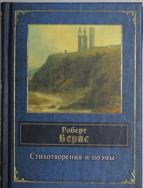 Роберт Бернс Стихотворения и поэмы 2012.jpg