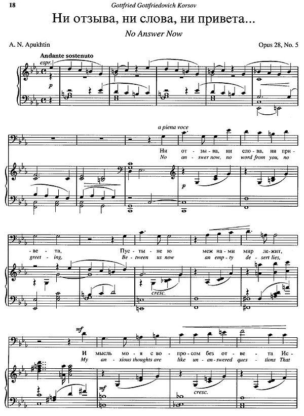 Чайковский романсы ноты